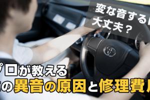 プロが教える車の異音原因と修理費用