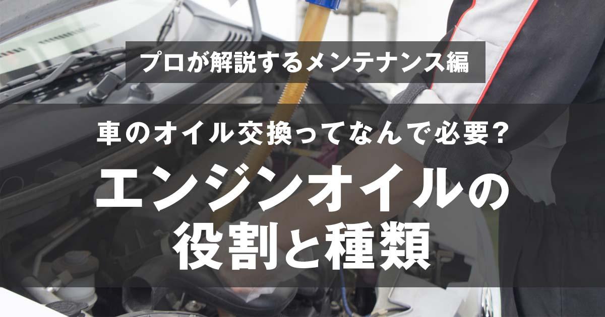 エンジンオイルアイキャッチ画像