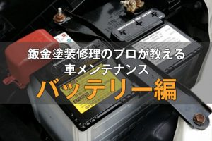 車メンテナンス_バッテリー