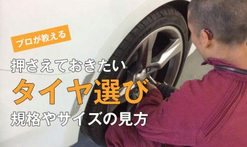 タイヤ選び